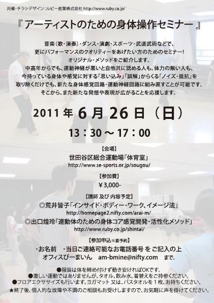 2011年6月26日(日)『アーティストのための身体操作セミナー』@世田谷区総合運動場「体育室」