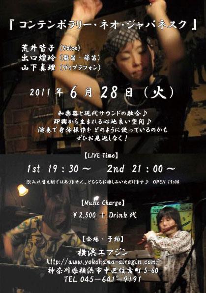 2011年』6月28日(火)『コンテンポラリー・ネオ・ジャパネスク』@横浜エアジン