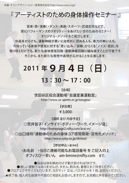 2011年9月4日アーティストのための身体操作セミナー