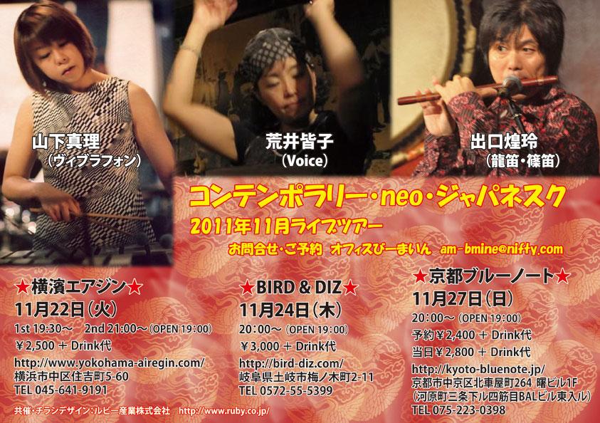 2011年11月22・24・27日横浜・岐阜・京都ライブツアー『コンテンポラリー・neo・ジャパネスク』チラシ画像