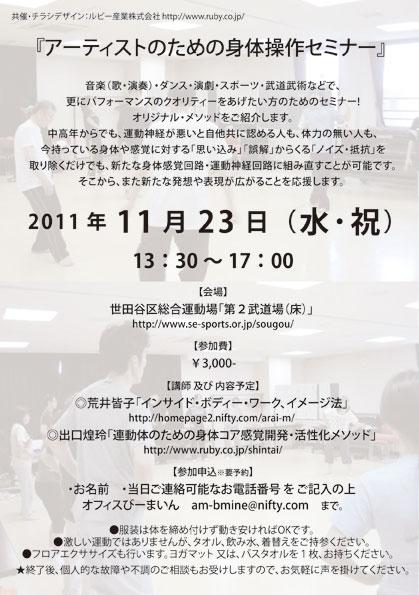 2011年11月23日アーティストのための身体操作セミナー