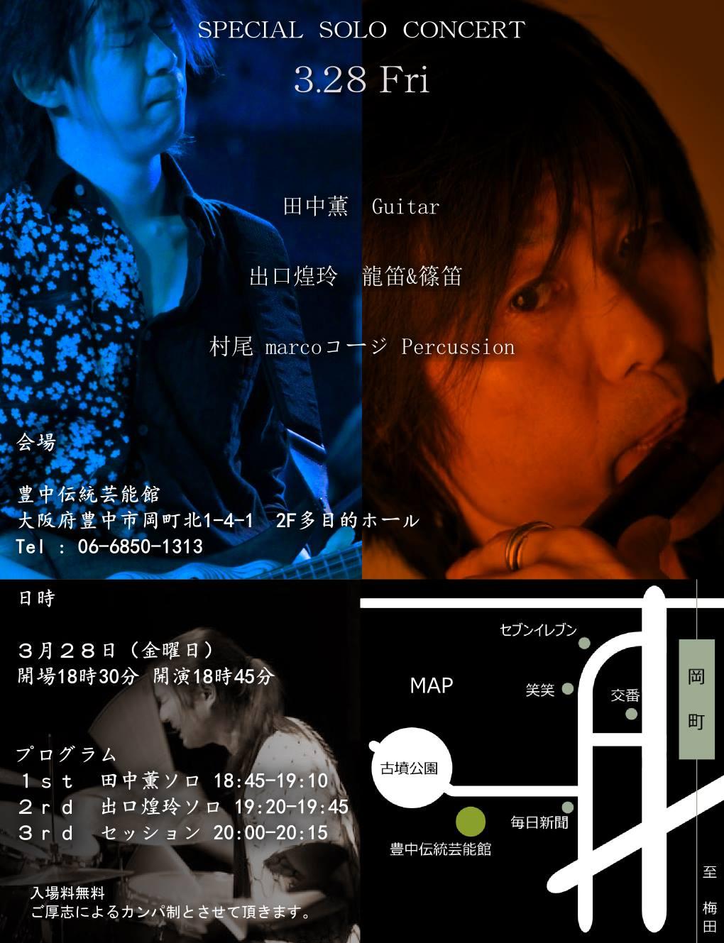 140328-special-solo-concert