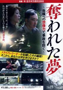 DVD交通事故作品「奪われた夢」
