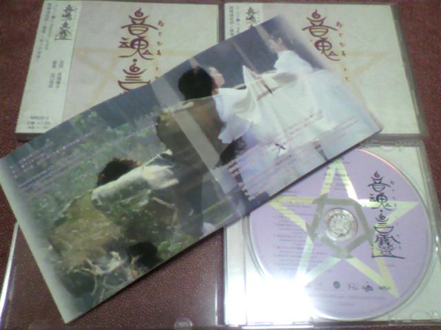 maishin-cd