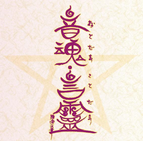 CD『音魂・言霊』ジャケットイメージ画像