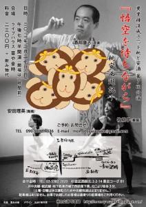 2011年1月27日異業種混成ユニット桃と安酒第7回公演「悟空を待ちながら~桃安西遊記~」