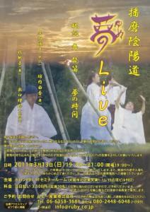 RUBY-110313-夢ライブチラシ-オモテ