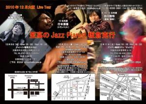 2010年12月大阪 Live Tour 至高のJazz Pianist板倉克行