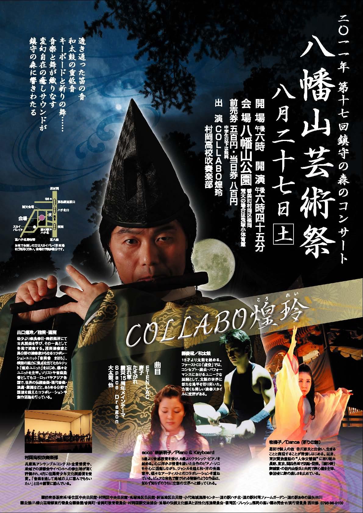 2011年8月27日八幡山芸術祭